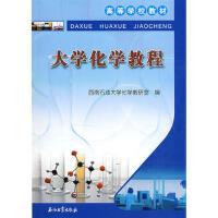 大学化学教程 专著 西南石油大学化学教研室编 da xue hua xue jiao cheng 西南石油大学化学教研