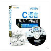 C语言从入门到精通(第2版)赠光盘零基础学c语言入门经典教材C语言程序设计教科书赠c语言入门视频教程程序员入门书籍