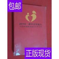 [二手旧书9成新]2010 牵手灾区孤儿当代中国书画民家爱心作品集 /