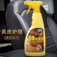 汽车真皮护理液车内皮革皮具皮质座椅清洁去污保养油上光剂保护剂