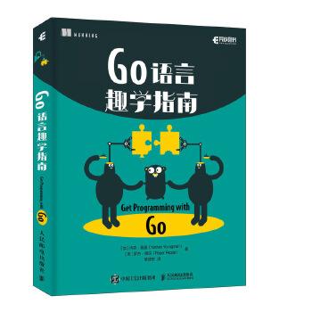 Go语言趣学指南 黄健宏译 go语言入门教程书籍 go程序设计语言实战编程学习笔记*级核心编程