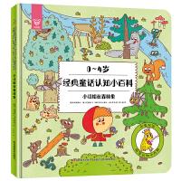 经典童话认知小百科・小红帽在森林里