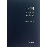 中国当代文学编年史(第6卷1985.1-1989.12)