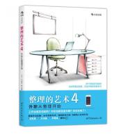 整理的艺术(4升职从整理开始) (日)小山龙介|译者:李青