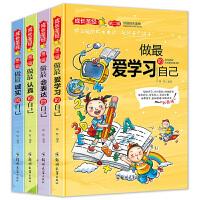 第二辑成长圣经 做的自己全4册 青少年经典励志故事校园小说中小学生课外阅读书籍儿童书籍儿童读物适合7-8-10-12-