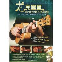 尤克里里指弹独奏完整教程(附DVD光盘1张)
