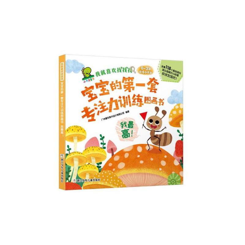 小不点童书 我就喜欢找找找 宝宝的第一套专注力训练图画书:我最高! 厚纸板,轻松翻,全景大图,训练专注力