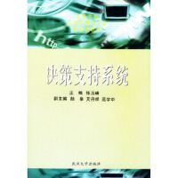 【二手旧书8成新】决策支持系统 张玉峰 ,陆泉,艾丹祥,范宇中 9787307043299 武汉大学出版社