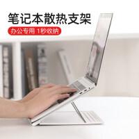 倍思笔记本电脑支架托架桌面增高便捷式macbook散热器架子折叠桌上升降mac抬高垫高脚垫支撑底座颈椎苹果手提防滑防刮