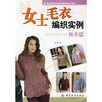 女士毛衣编织实例.秋冬篇