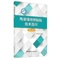 陶瓷墙地砖粘贴技术百问(修订版)