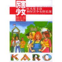 历害少女俱乐部系列小说之一:红头发卡洛和厉害少女俱乐部