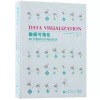 平面设计作品集 数据可视化 40位数据设计师访谈录 可视化信息化设计 极简主义 图形图案 PPT 地图 图表 平面设计书籍