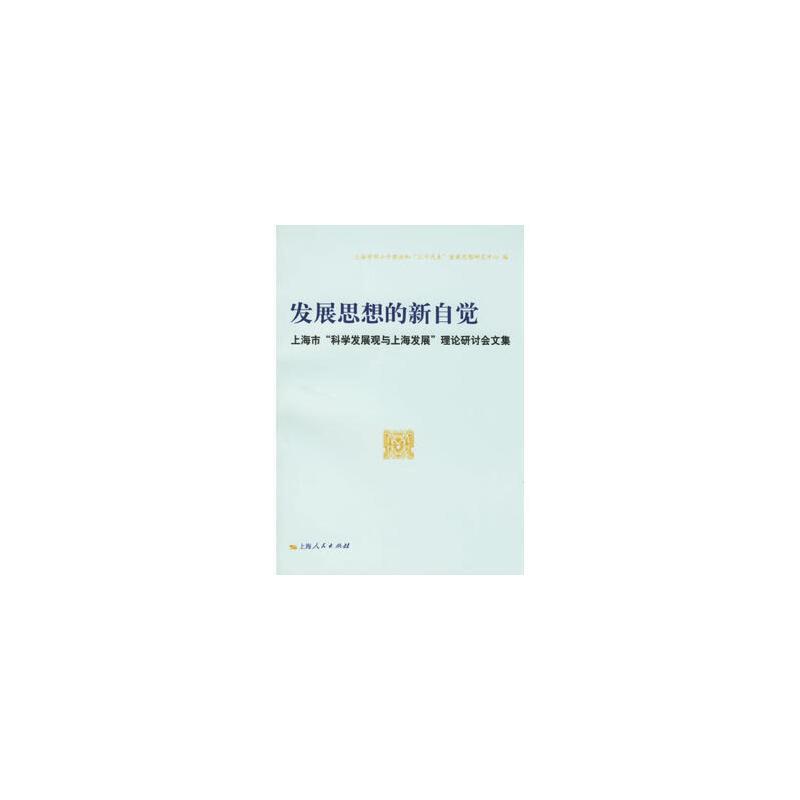 【现货】发展思想的新自觉-上海市科学发展观与上海发展理论研讨会文集
