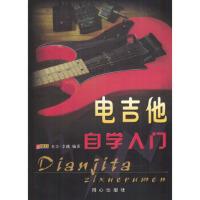 【二手旧书9成新】电吉他自学入门 东方・卓越著 9787805937076 北京日报出版社(原同心出版社)
