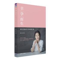 幸孕而生(遇见试管婴儿的浪漫之旅) 清华大学出版社