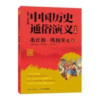 中国历史通俗演义(青少版)・南北朝・隋朝演义(上)