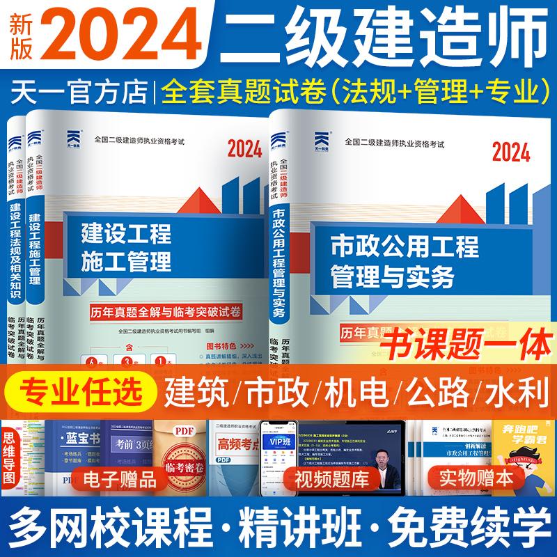 二级建造师2020真题 市政全套3本 天一2020二建市政真题全套3本 施工管理 法律法规 市政实务