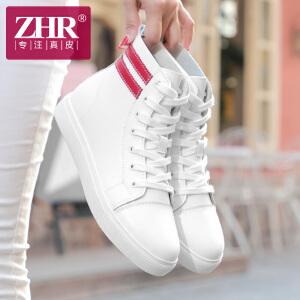 ZHR2017春季新款新款高帮鞋女真皮休闲鞋韩版小白鞋平底板鞋女鞋单鞋B03