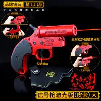 合金武器挂件吃鸡周边可拆信号玩具枪带皮套模型