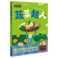 【BF】健康篇-蔬菜超人-故事+知识