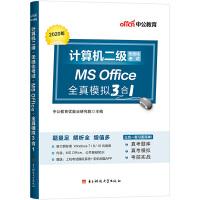 计算机二级考试 中公2020计算机二级无纸化考试MS Office全真模拟3合1