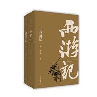 西游记(插图典藏版) 作家出版社