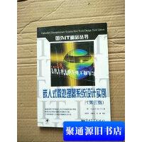 【旧书二手书9成新】嵌入式微处理器系统设计实例(第三版) /[美]鲍尔 电子工业出版?