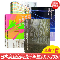 4本1套 日本商业展示空间设计年鉴2017/2018/2019/2020 商店餐饮店展览活动现场装置艺术设计书籍