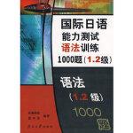国际日语能力测试语法训练1000题(1 2 级)