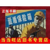 【二手9成新】连环画蓝盾保险箱肖木阳摄影安徽人民出版社