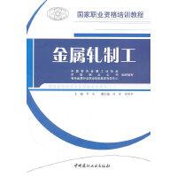 金属轧制工/国家职业资格培训教程