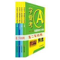 学业考A.真题解析与模拟》-理、化、史、生套装(高二适用)