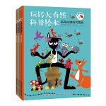 玩转大自然科普绘本(4册)