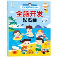 全脑开发贴贴画2-3-4-5-6岁宝宝贴纸宝库贴纸书儿童贴画书益智玩具贴