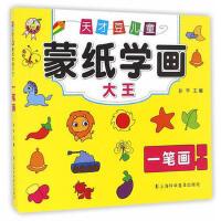 一笔画天才豆儿童蒙纸学画大全 孙平 9787542766304