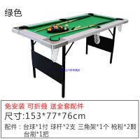 美式台球桌儿童家用大号黑8桌球台免安装折叠台球桌