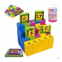 儿童益智早教玩具学习汉字多米诺汉字王拼字积木幼儿园教具368岁