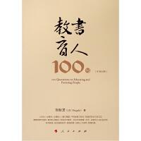 教书育人100句(中英对照)人民出版社