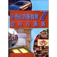 中学生英语阅读技巧与提高7