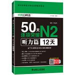 新日本语能力测试决胜备考用书・50天逐项突破N2听力篇(12天)