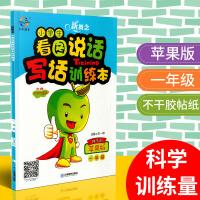 2020版宇轩图书新概念小学生一年级看图说话写话训练本神气的苹果版1年级写话工具书