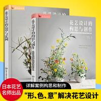 花艺设计的造型与比例+花艺设计的构思与创作 花艺设计色彩搭配制作技法书籍 花材选择比例详解教程 花艺插花设计书籍