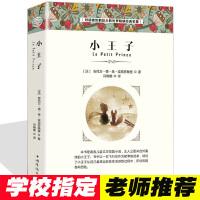 凑单成交价5.19元小王子 对读者影响巨大的世界畅销经典名著一小王子 中文版译本 外国经典文学小说书籍 世界名著
