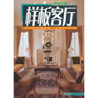 样板客厅/榜样空间系列丛书
