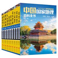 中����家地理百科全�� 珍藏版 套�b共10��