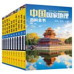 中国国家地理百科全书 珍藏版 套装共10册