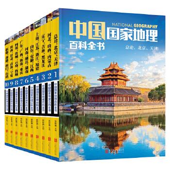 """中国国家地理百科全书 珍藏版 套装共10册足不出户,便开始一场有趣而丰富的""""美丽中国行"""",会是什么样的感受?读完这套书就明白了。十卷精品,十分诚意,十分精彩!"""