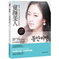 童颜美人:韩国人都在用的减龄护肤法则 9787807337645 (韩)金泰西,朱慕华 苏州古吴轩出版社有限公司