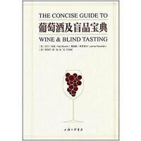【二手旧书8成新】葡萄酒及盲品宝典 尼尔・柏登 (Neel Burton) /詹姆斯・弗莱 9787542657671
